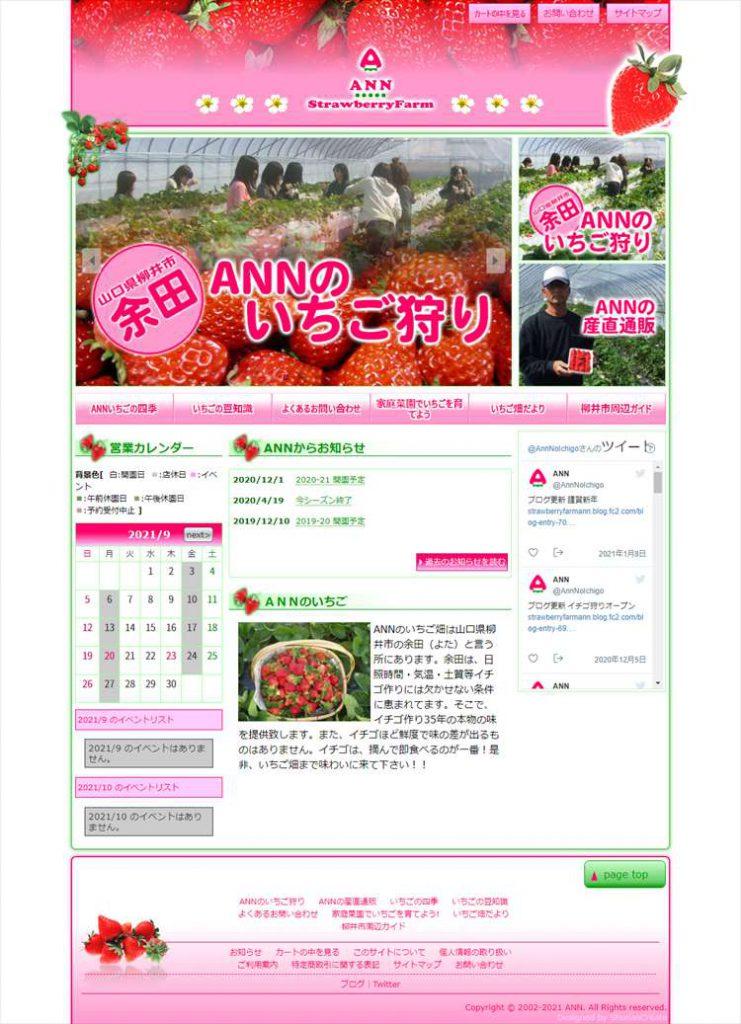 ANN(アン)様Webサイト