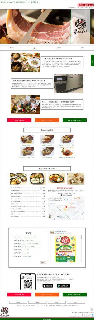 イタリア食堂Bamboo様Webサイト
