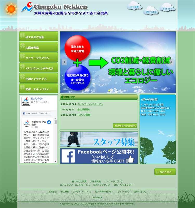 株式会社中国熱研様Webサイト