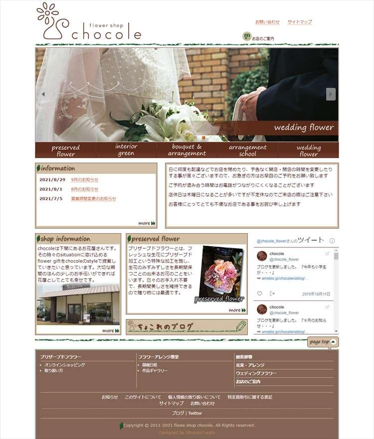 Chocole(チョコレ)様Webサイト