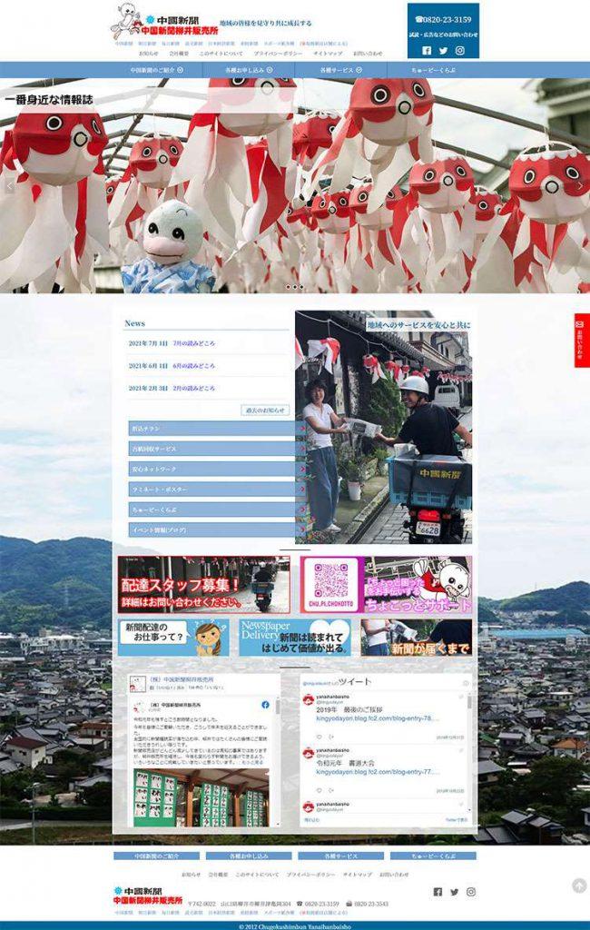 中国新聞柳井販売所様Webサイト