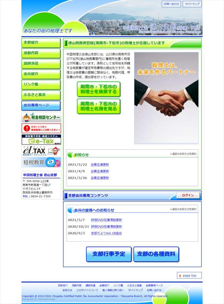 中国税理士会徳山支部様Webサイト
