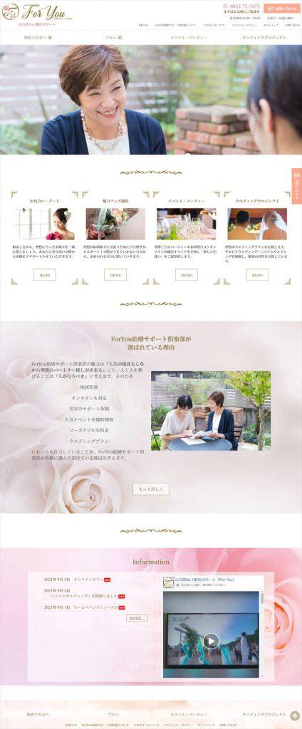 結婚サポート倶楽部ForYou様Webサイト