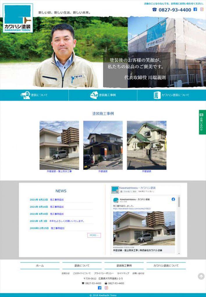 株式会社カワハシ塗装様Webサイト