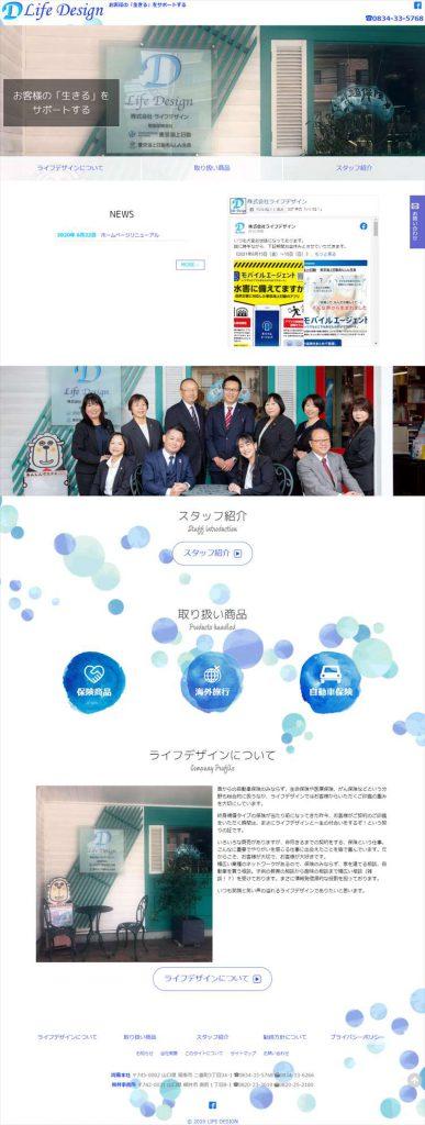 株式会社ライフデザイン様Webサイト