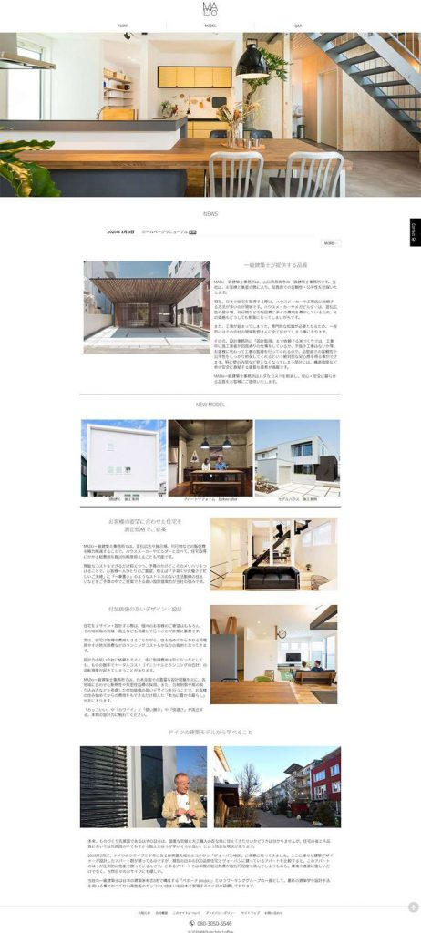 MADo一級建築士事務所様Webサイト