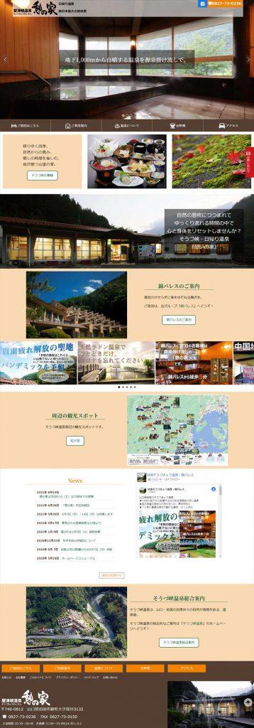 雙津峡温泉・憩の家様Webサイト