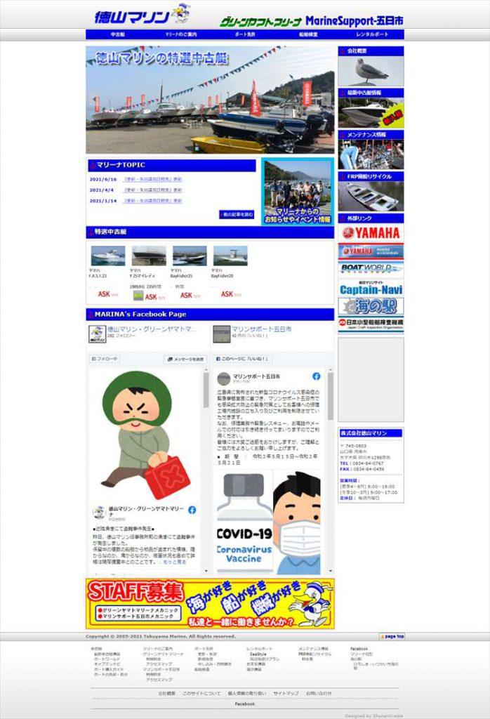 徳山マリン様Webサイト