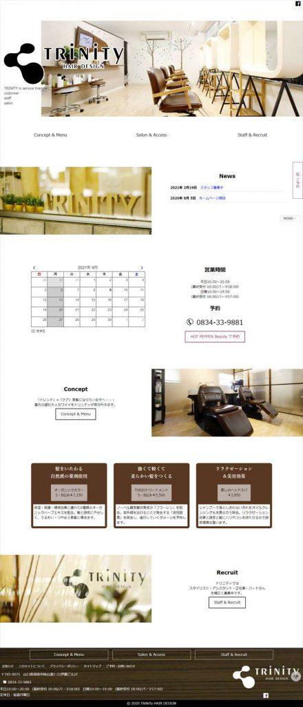 トリニティヘアーデザイン様Webサイト